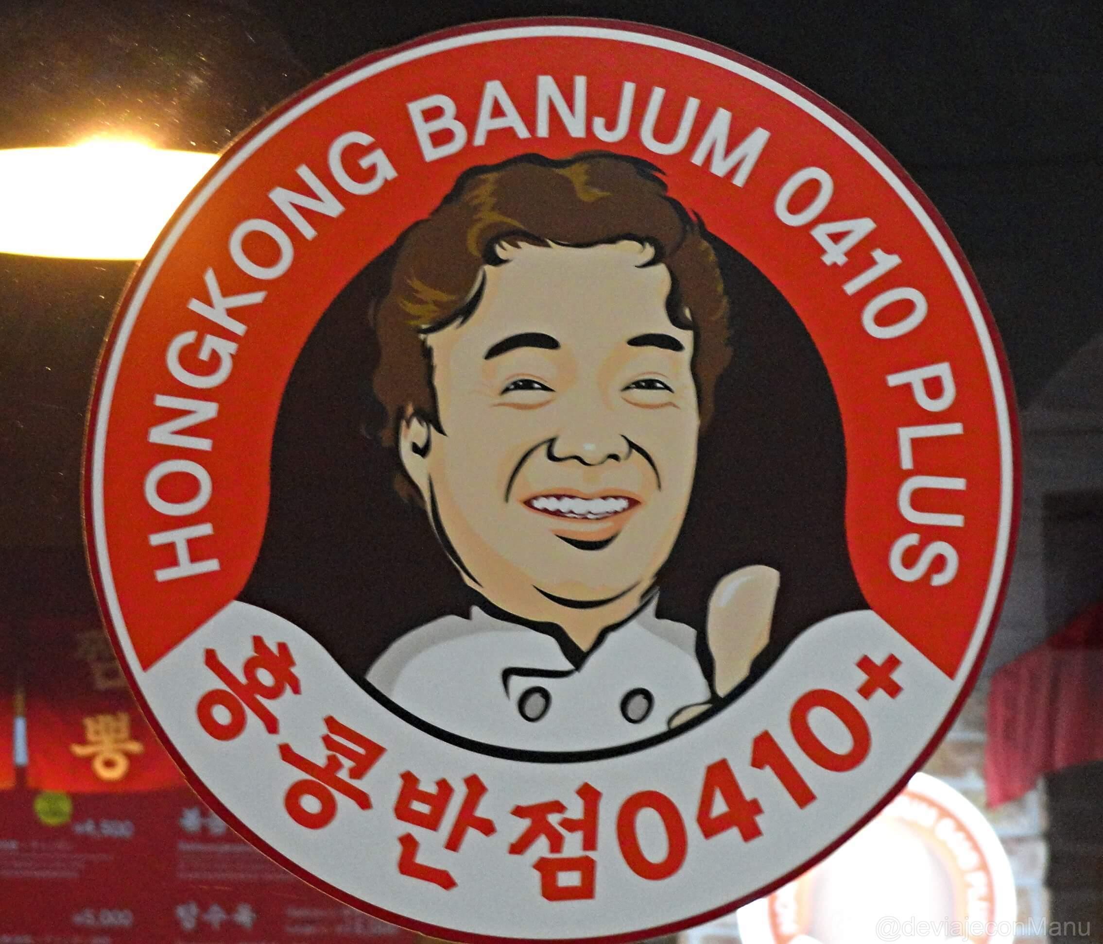 HongKong Banjum 0410